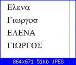 Scritta in greco-elana-jpg