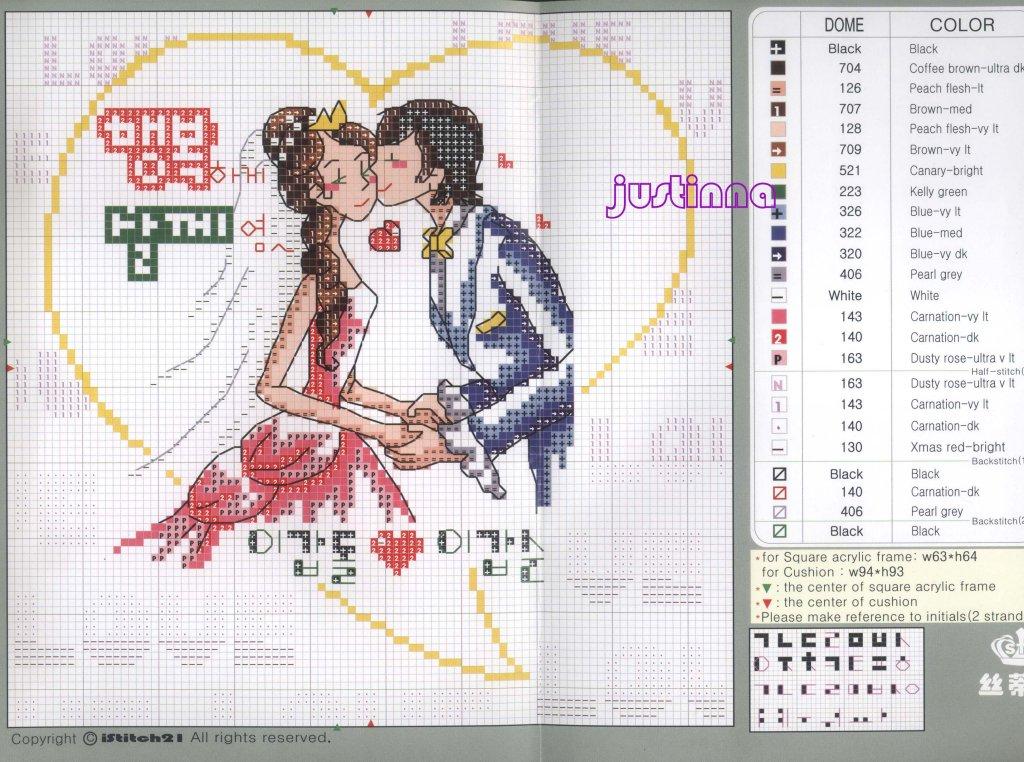 Super punto croce Bacio Tra Sposi 04 SG72