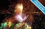 Fuochi Artificio